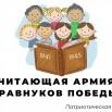CHitajushchaja_armija_pravnukov_Pobedy_.jpg